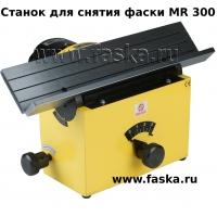 Фаскосниматель настольный MR 300