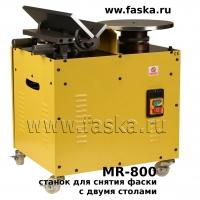 Фаскорез MR 800