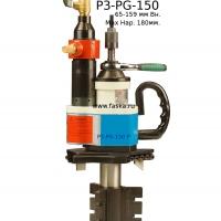 торцеватель P3-PG-150