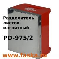 Магнитный разделитель стальной пачки PD-975