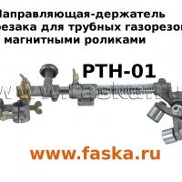 Держатель для направляющей для трубных магнитных газорезок CG2-11