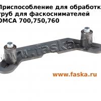 Приспобления для труб OMCA 790