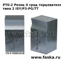 Резец PT0-2