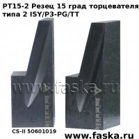 Резец PT15-2