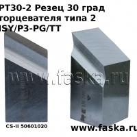 Резец PT30-2