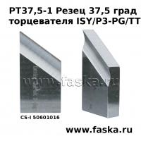 Резец PT37,5-1 для фаскорезов