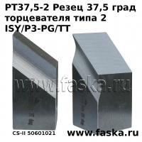 Резец PT37,5-2