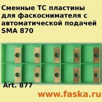 Пластины ТС для кромкофрезерных станков СМА