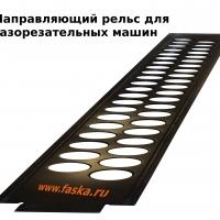 Направляющая для машин термической резки